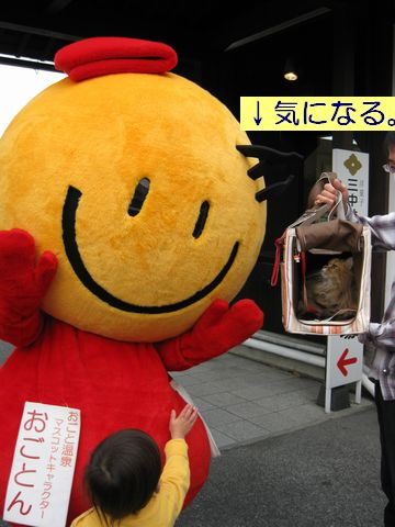おごとん1.jpg